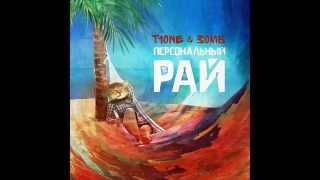T1One (ТиУан) & Зомб - Персональный рай