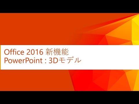【ウインドウズ】【microsoft】【powerpoint】【excel】【windows】【ワード】【…関連最新動画