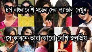 সেরা  বাংলাদেশের মডেলদের ভিডিও  স্ক্যান্ডাল    All Bangladeshi Model scandals 2017