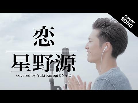 download lagu 【逃げ恥】恋 / 星野源 フル歌 gratis