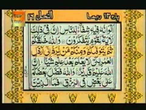 Urdu Translation With Tilawat Quran 14 30 video