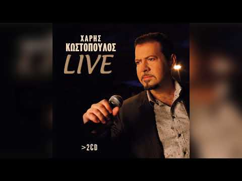 Χάρης Κωστόπουλος - Στα μισά του δρόμου | Official Audio Release