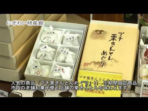 中津川市 「にぎわい物産館」 ~栗きんとん~