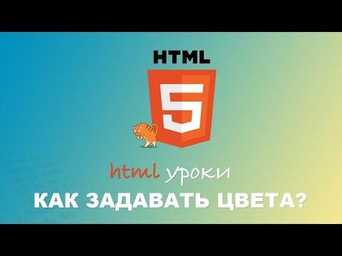 HTML для начинающих. Как задавать цвета в HTML. #7