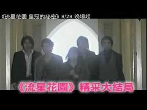 花樣男子Final(電影版)30秒中文預告片