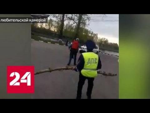Инспектор ГИБДД остановил дебошира деревом