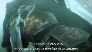 Takida - Never Alone Always Alone  Превод