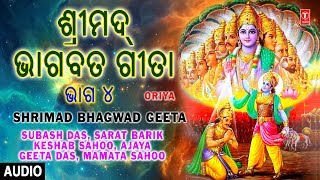 Shrimad Bhagwad Geeta Vol.4 I ORIYA I Full Audio Song I T Series Bhakti Sagar