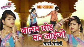 Rakhi Rangili New Song 2018 ~ बालम छोड़ मत जाइयो ~ Rakhi Rangili का बिलकुल नया राजस्थानी धमाका
