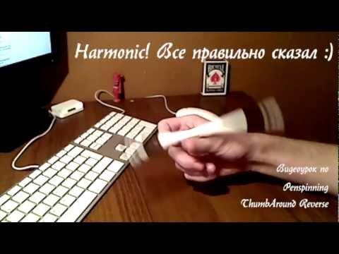 Penspinning (урок): ThumbAround Reverse + ThumbAround Harmonic
