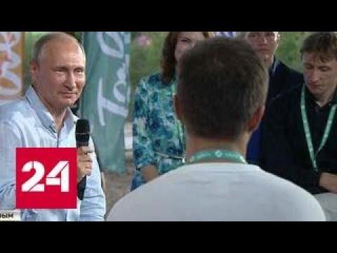 Форум Таврида: Путин рассказал о новых зданиях в Кремле и как выбирает себе одежду