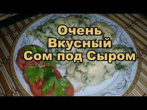 Рецепт Сома запеченного в духовке под сыром! Простой и Вкусный Рецепт!