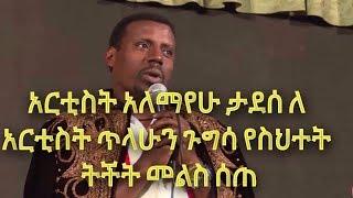 Artist Alemayehu Taddesse responded to tilahun gugsa's commentary
