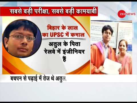 Know the success story of Atul Prakash from Bihar who secured 4th rank in UPSC civils 2017