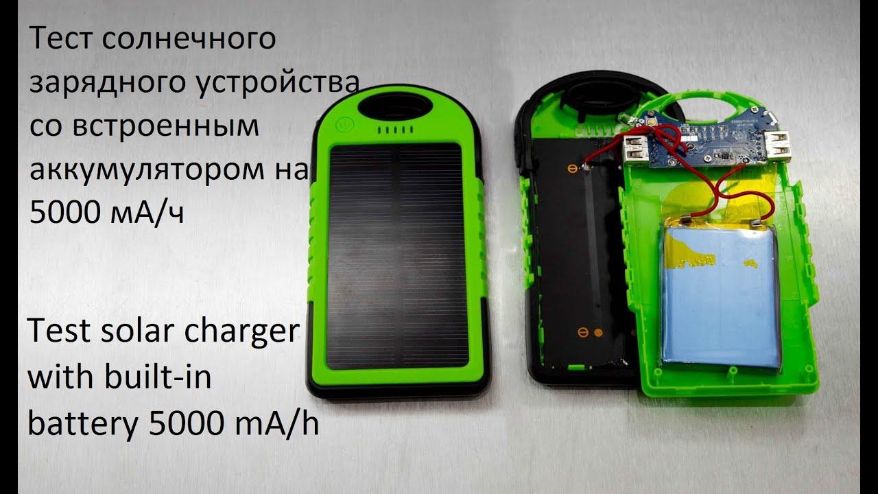 Зарядное для телефона на солнечных батареях сделать своими руками