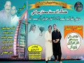Allah kare ton na huje mumtaz molai album 25