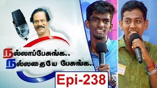 People are much attracted towards Acting/Music/Speech?Part 2 | Nalla Pesunga Nalladhaye Pesunga-238