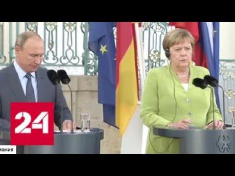 Встреча, за которой следит весь мир: Путин прилетел к Меркель - Россия 24