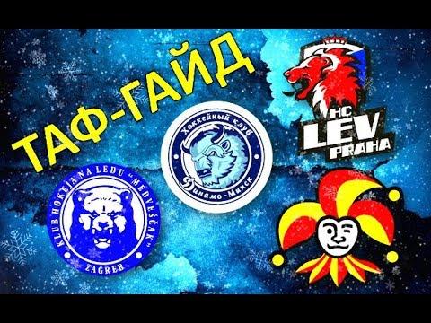 ТАФ-ГАЙД   Самые посещаемые матчи КХЛ!