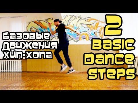2 Крутых Базовых движения Хип Хопа. Как научиться танцевать дома.Туториал. Обучалка.