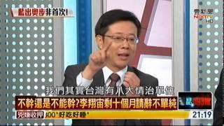 2015/07/22 (壹電視新聞台) 正晶限時批
