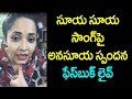 Anasuya Facebook Live | Anasuya Reaction On Suya Suya Song | Anasuya Controversy | Item Song| Taja30