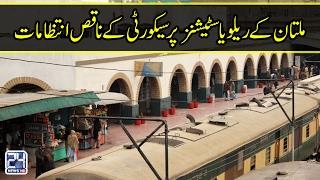 Poor security arrangements at Multan Railway Station | 24 News HD