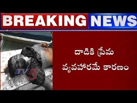 యువకుడిని కొట్టి చంపిన దుండగులు.. ప్రేమ వ్యవహారమే కారణం..! | Kurnool | TV5 News