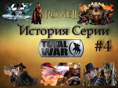 История Серии Total War.Часть Четвертая.Medieval II:Total War и Kingdoms