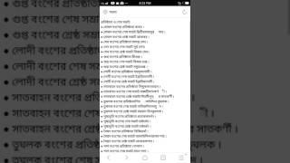 History short questions bengali
