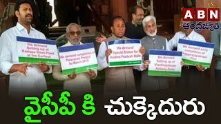 YCP MPs Slams Congress MP Mallikarjun Kharge | Inside