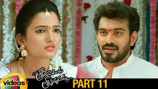 Sri Ramudinta Sri Krishnudanta 2019 Latest Telugu Movie 4K | Sekhar Varma | Deepthi Setty | Part 11