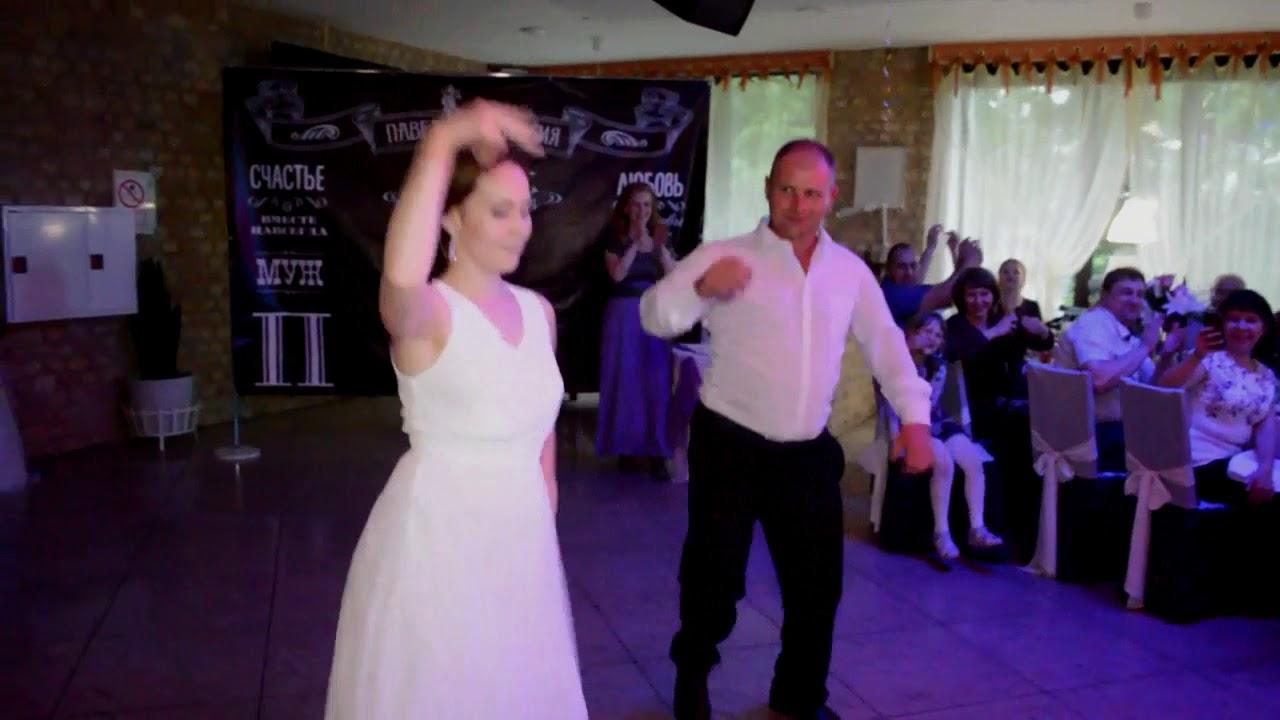 Танец с отцом на свадьбе веселая