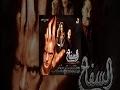 El Safa7 Movie / فيلم السفاح