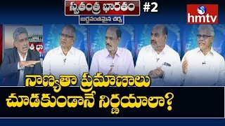 Debate on Government Officials and Employees | Swatantra Bharatam #2 | hmtv