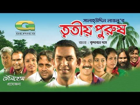 Trityo Purush   Drama   Chanchal Chowdhury   Brindabon Das   A Kh M Hasan