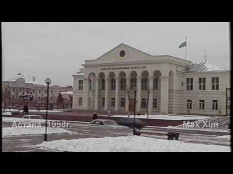 Астана 1998г
