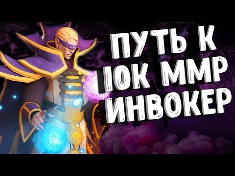 ПУТЬ К 10К ММР ИНВОКЕР ДОТА 2 - ROAD TO 10K MMR INVOKER DOTA 2