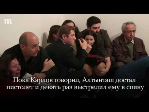 Посла РФ в Турции застрелили перед телекамерами
