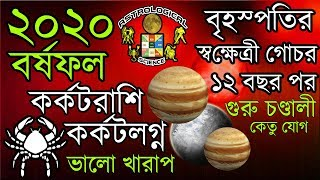 কর্কট রাশিফল ২০২০   Cancer 2020   বৃহস্পতির গোচর   Kark Rashifal 2020 Astrological Science