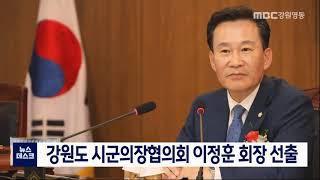 강원도 의장협의회 이정훈 회장 선출