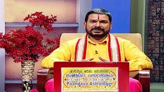 Paandava Jothidam (22- 02 -2021)