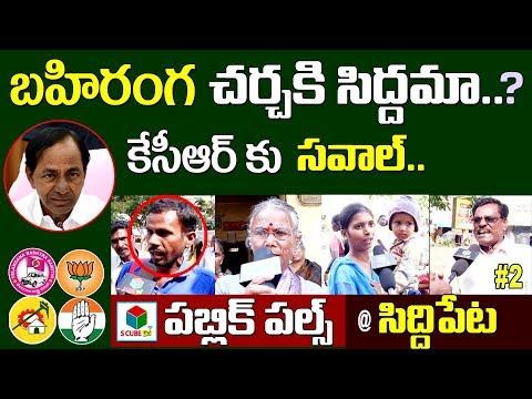 Public Pulse @Siddipet #2 | 2019 తెలంగాణ సీఎం ఎవరు? Who Is Next CM Of Telangana | Harish Rao | KCR