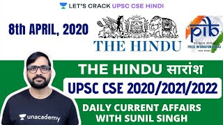 8th April - Daily Current Affairs | The Hindu Summary & PIB - CSE Pre Mains | UPSC 2020/2021