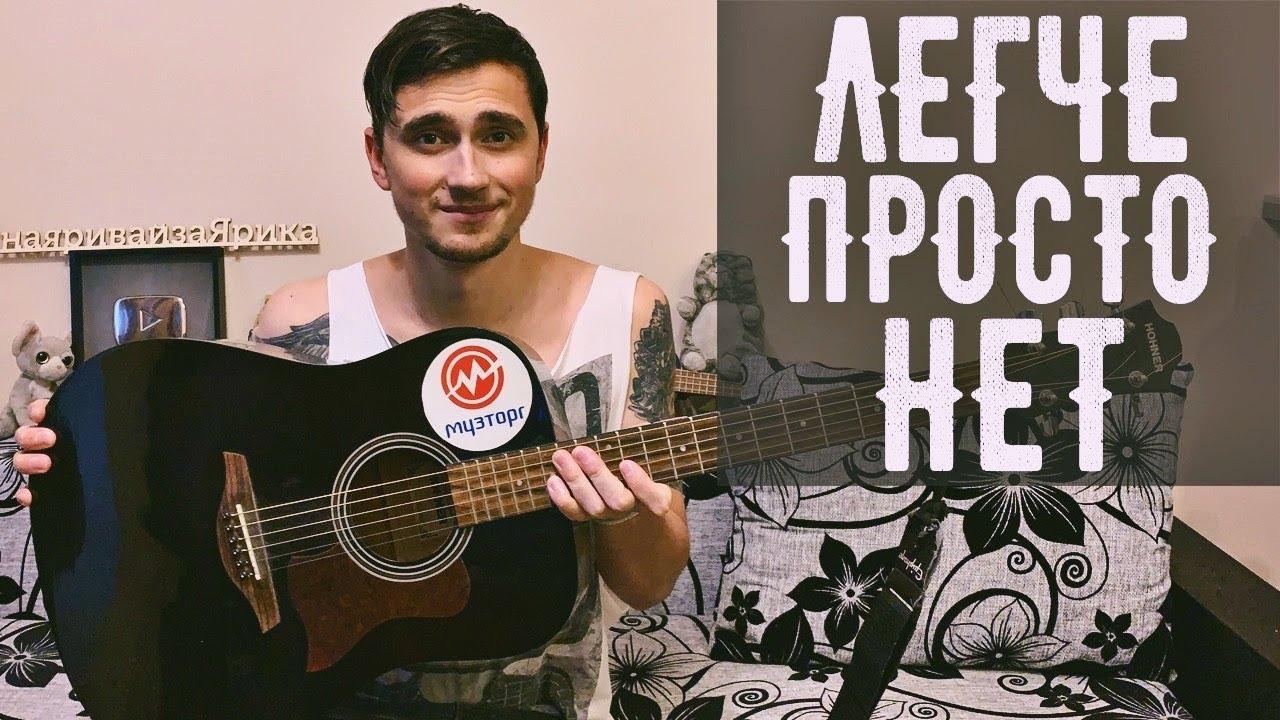 СЫГРАЙ ДЕВОЧКА В КЛАССЕ - ДЖИЗУС НА ГИТАРЕ
