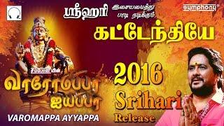 கட்டேந்தியே வாரோமப்பா | Srihari | Varomappa Ayyappa #1