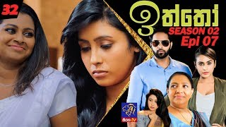 Iththo - ඉත්තෝ | 32 (Season 2 - Episode 07) | SepteMber TV Originals