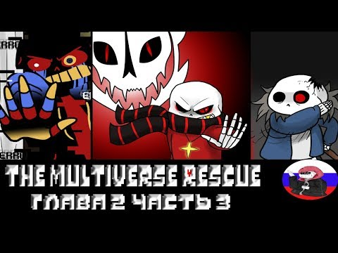 Comics The Multiverse Rescue | Undertale Глава 2 часть 3 (Озвученный Комикс)
