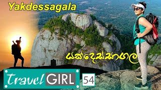 Travel Girl | Episode 54 | Yakkdessagala - (2021-03-07)