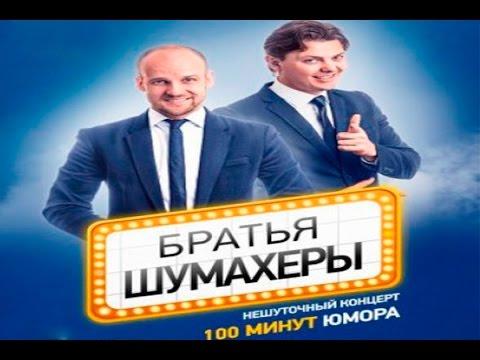 Жванецкий Михаил Михайлович в исполнении Братьев Шумахеров